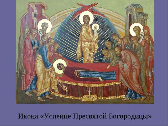 Икона «Успение Пресвятой Богородицы»