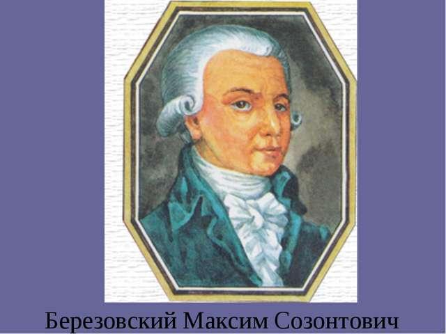 Березовский Максим Созонтович