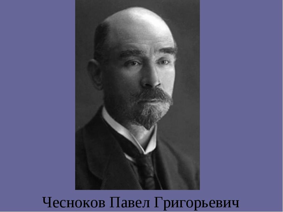 Чесноков Павел Григорьевич