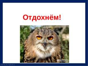Отдохнём! FokinaLida.75@mail.ru