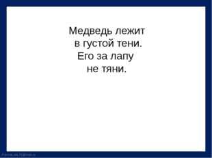 Медведь лежит в густой тени. Его за лапу не тяни. FokinaLida.75@mail.ru