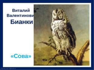 Виталий Валентинович Бианки «Сова» FokinaLida.75@mail.ru
