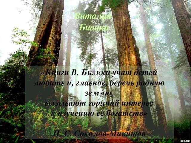 Виталий Бианки «Книги В.Бианки учат детей любить и,главное, беречь родную з...