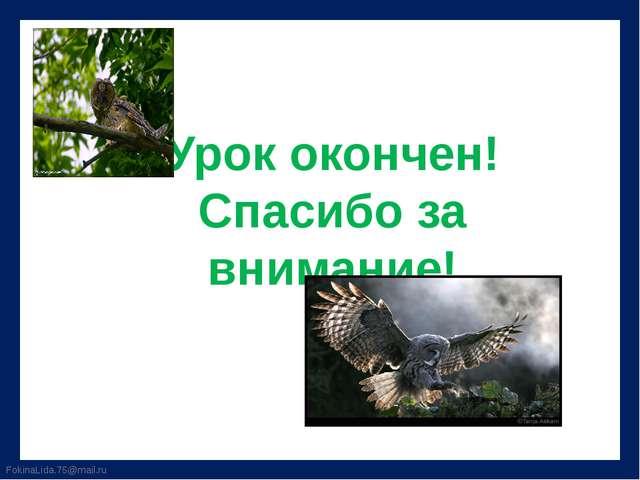 Урок окончен! Спасибо за внимание! FokinaLida.75@mail.ru