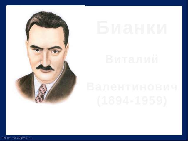 Бианки Виталий Валентинович (1894-1959) FokinaLida.75@mail.ru