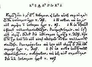 https://upload.wikimedia.org/wikipedia/ru/thumb/b/b3/Diophantus_text.gif/300px-Diophantus_text.gif
