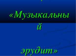 Викторина «Музыкальный эрудит»