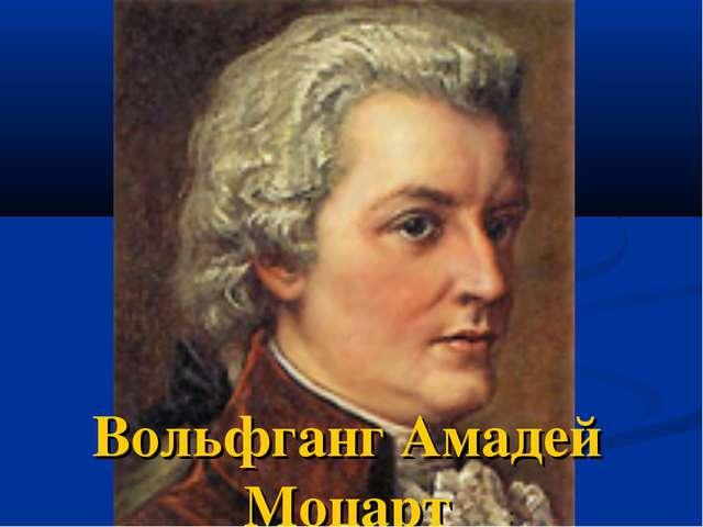 Вольфганг Амадей Моцарт