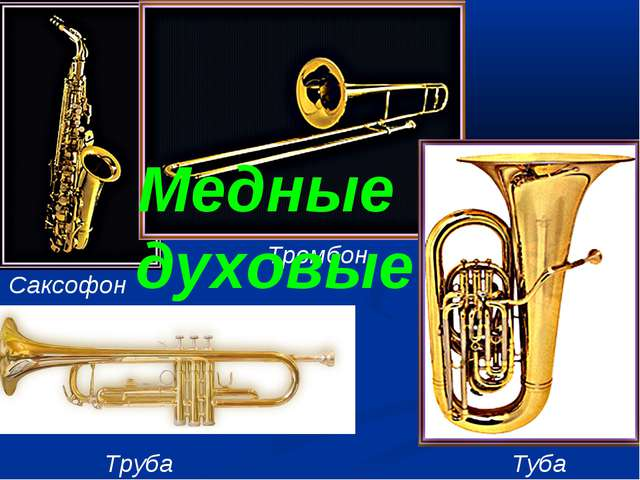 Саксофон Труба Туба Тромбон Медные духовые