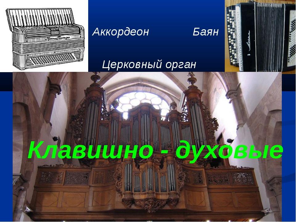Аккордеон Церковный орган Баян Клавишно - духовые