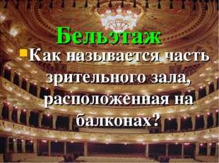 Бельэтаж Как называется часть зрительного зала, расположенная на балконах?