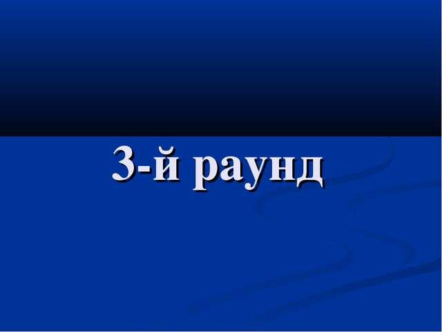 3-й раунд