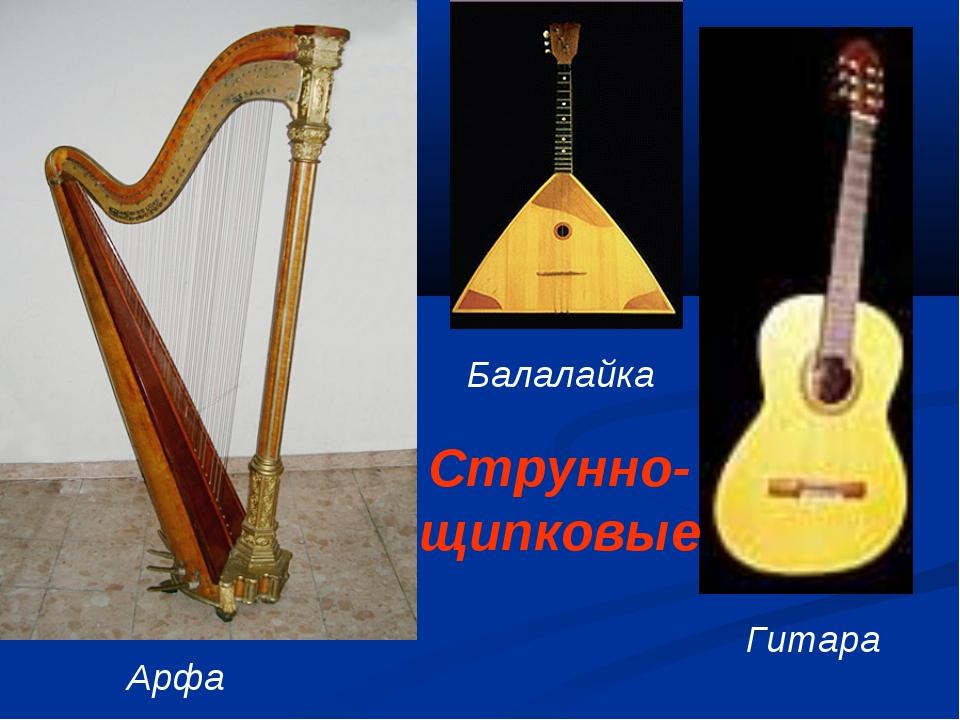 Арфа Балалайка Гитара Струнно-щипковые