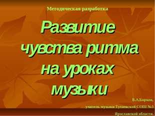 Развитие чувства ритма на уроках музыки Методическая разработка В.А.Борков, у