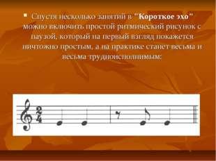 """Спустя несколько занятий в """"Короткое эхо"""" можно включить простой ритмический"""