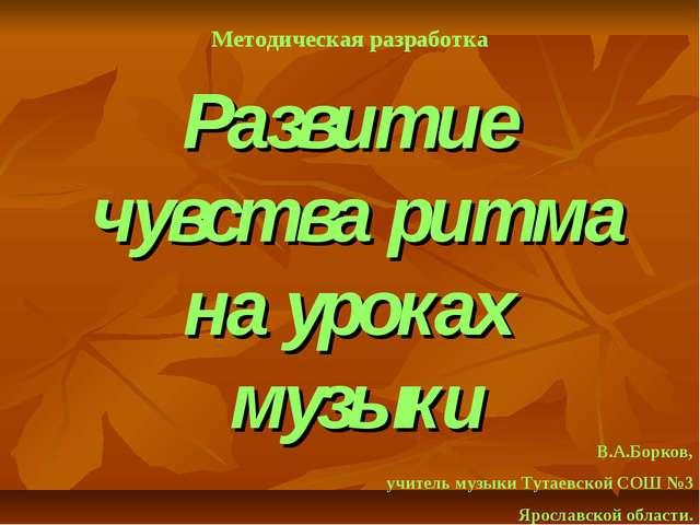 Развитие чувства ритма на уроках музыки Методическая разработка В.А.Борков, у...