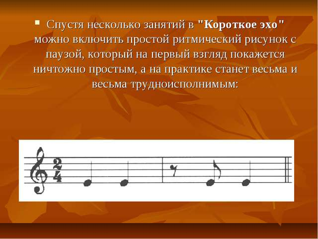 """Спустя несколько занятий в """"Короткое эхо"""" можно включить простой ритмический..."""