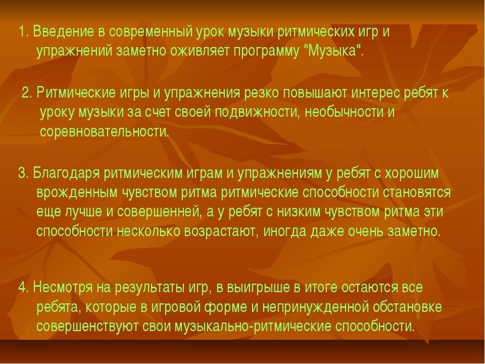 1. Введение в современный урок музыки ритмических игр и упражнений заметно ож...