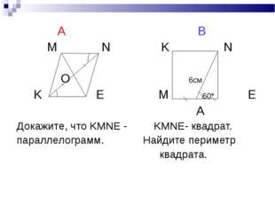 А В М N K N О 6см K E M 60° E A Докажите, что KMNE - KMNE- квадрат. параллел