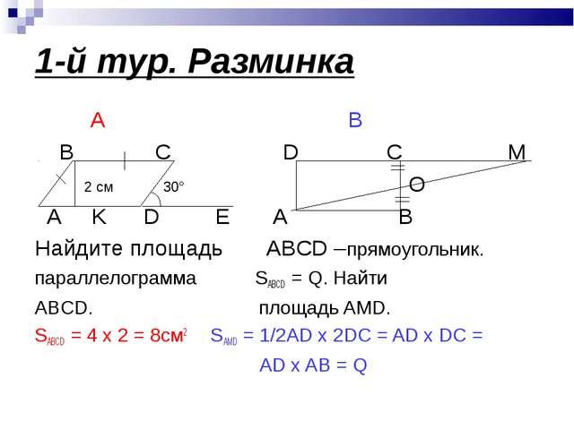1-й тур. Разминка А В B C D C M 2 см 30° O A K D E A B Найдите площадь ABCD –...