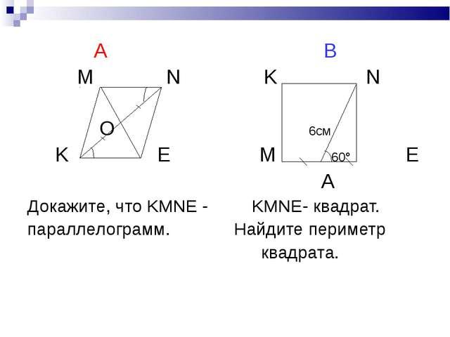 А В М N K N О 6см K E M 60° E A Докажите, что KMNE - KMNE- квадрат. параллел...