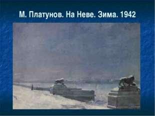М. Платунов. На Неве. Зима. 1942