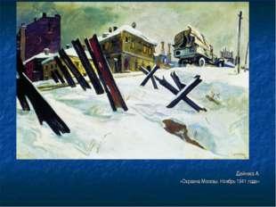 Дейнека А. «Окраина Москвы. Ноябрь 1941 года»