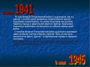 В годы Великой Отечественной войны у художников, как и у народа, с особой си