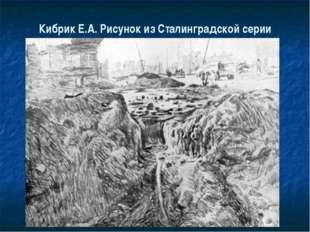 Кибрик Е.А. Рисунок из Сталинградской серии