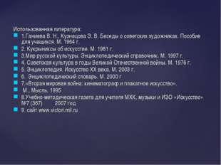 Использованная литература: 1.Ганиева В. Н., Кузнецова Э. В. Беседы о советски