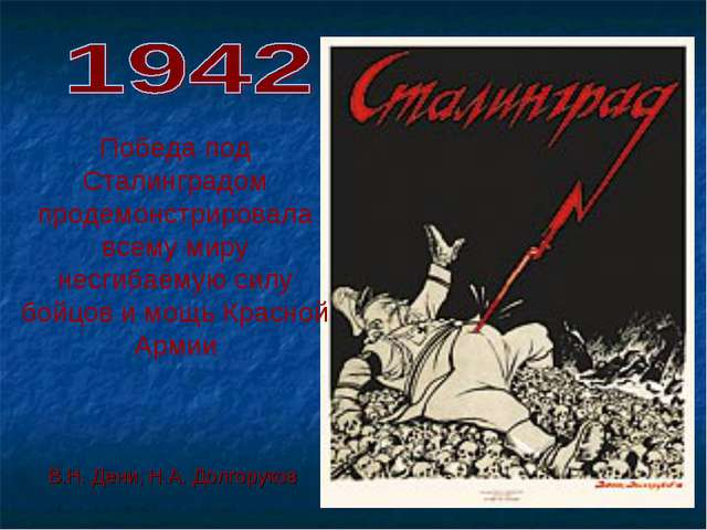 В.Н. Дени, Н.А. Долгоруков Победа под Сталинградом продемонстрировала всему м...