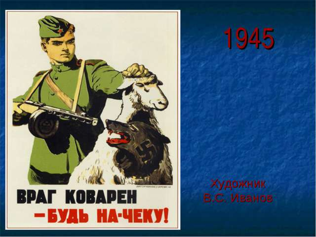Художник В.С. Иванов 1945