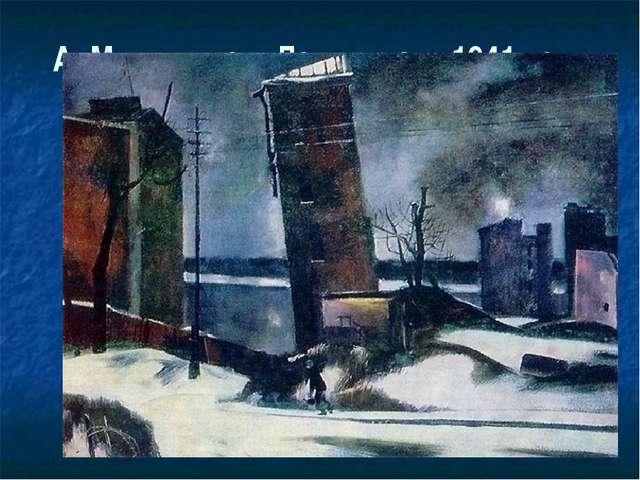 А. Мыльников. Ленинград. 1941 год.