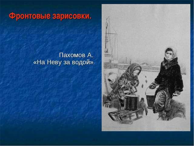 Фронтовые зарисовки. Пахомов А. «На Неву за водой»