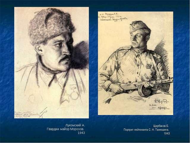 Щербаков Б. Портрет лейтенанта С. Н. Танюшина. 1943 Лукомский А. Гвардии майо...