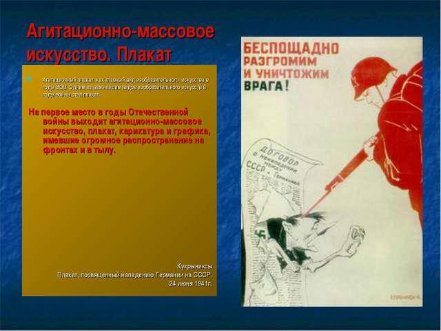 Агитационно-массовое искусство. Плакат Агитационный плакат, как главный вид и...