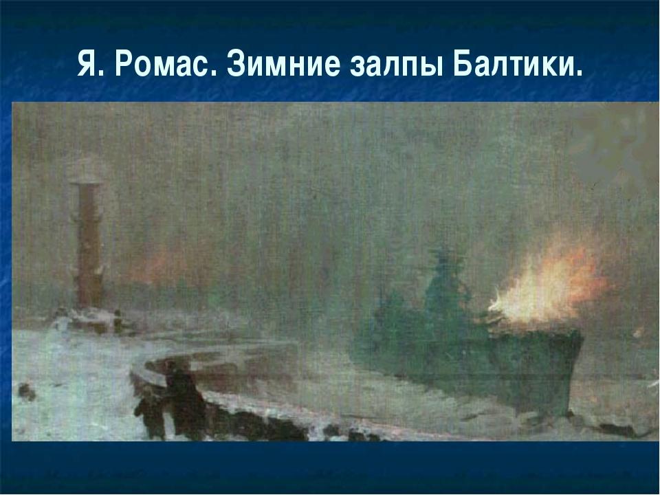 Я. Ромас. Зимние залпы Балтики.