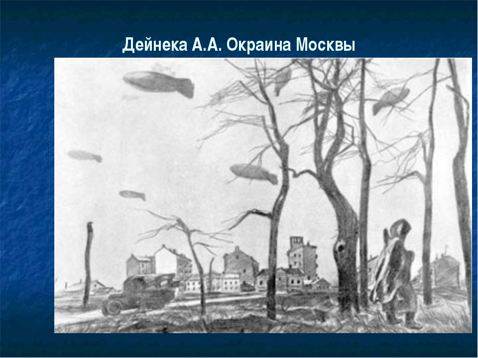 Дейнека А.А. Окраина Москвы