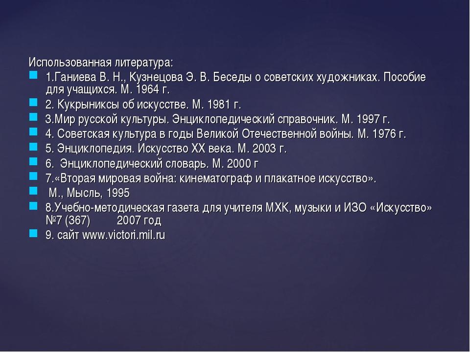 Использованная литература: 1.Ганиева В. Н., Кузнецова Э. В. Беседы о советски...