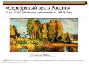 «Серебряный век в России» «В эти годы России было послано много даров…» (Н. Б