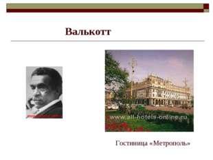 Валькотт Гостиница «Метрополь»