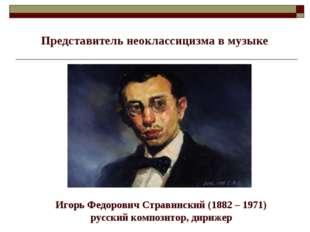 Игорь Федорович Стравинский (1882 – 1971) русский композитор, дирижер Предста