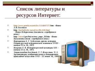 Список литературы и ресурсов Интернет: http://www.gotula.ru/articles/11148475