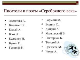 Писатели и поэты «Серебряного века» Ахматова А. Бальмонт К. Белый А. Блок А.