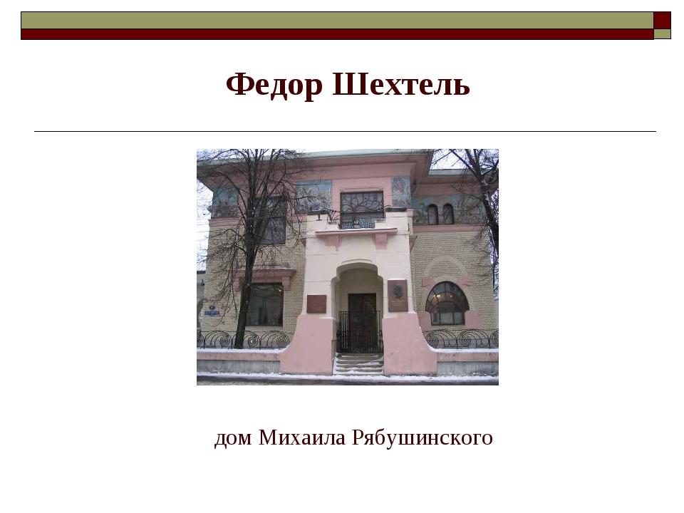 Федор Шехтель дом Михаила Рябушинского