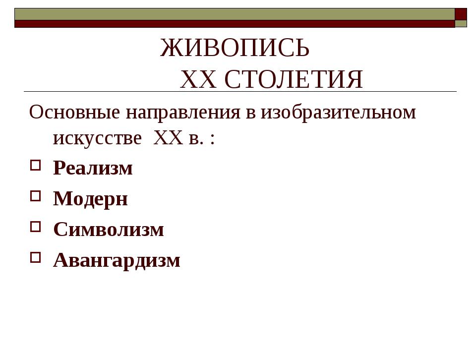 ЖИВОПИСЬ ХX СТОЛЕТИЯ Основные направления в изобразительном искусстве ХX в. :...