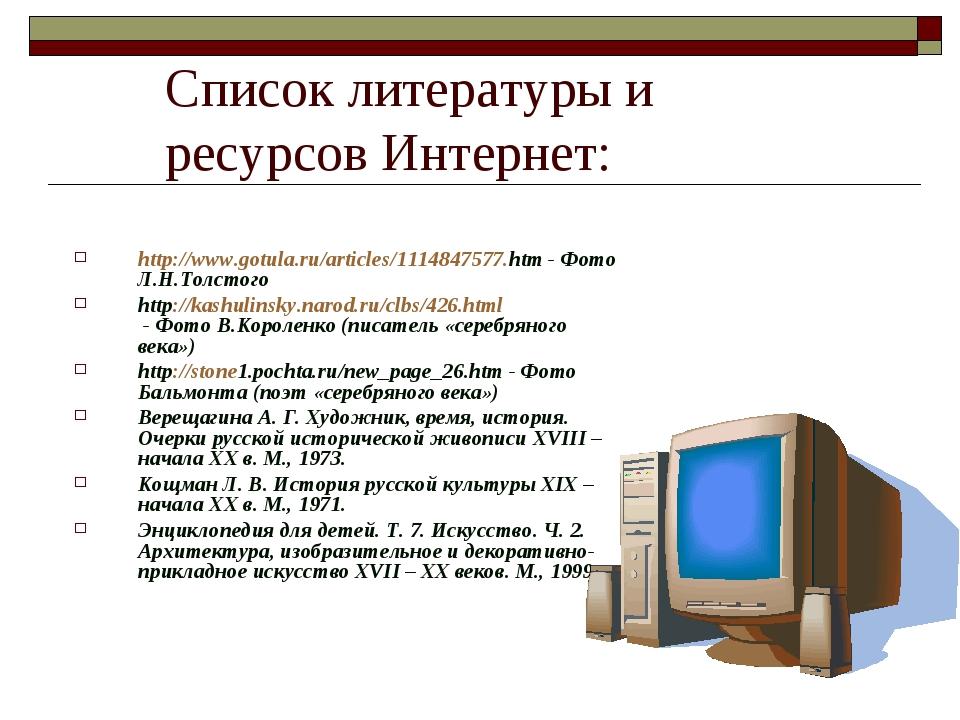 Список литературы и ресурсов Интернет: http://www.gotula.ru/articles/11148475...