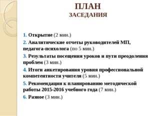 ПЛАН ЗАСЕДАНИЯ 1. Открытие (2 мин.) 2. Аналитические отчеты руководителей МП,