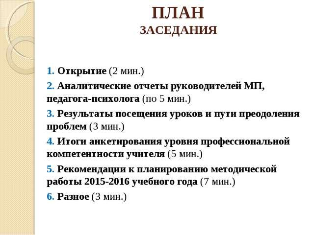 ПЛАН ЗАСЕДАНИЯ 1. Открытие (2 мин.) 2. Аналитические отчеты руководителей МП,...