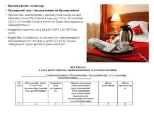 Бронирование гостиницы Примерный текст письма-заявки на бронирование Просим В